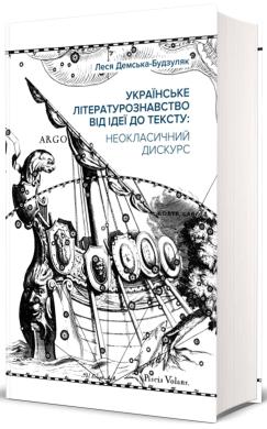 Українське літературознавство від ідеї до тексту: Неокласичний дискурс - фото книги