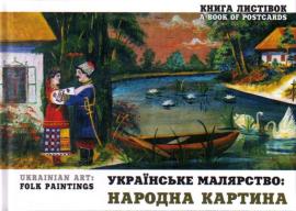 Українське малярство: народна картина. Книга листівок - фото книги