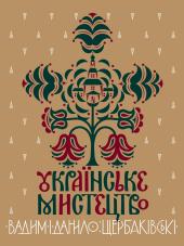 Українське мистецтво - фото обкладинки книги