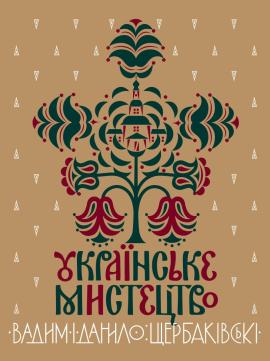 Українське мистецтво - фото книги