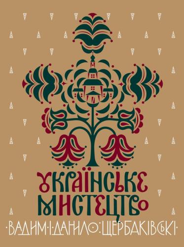 Книга Українське мистецтво