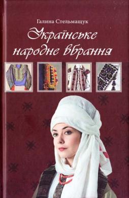 Українське народне вбрання - фото книги