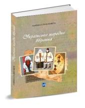 Українське народне вбрання - фото обкладинки книги