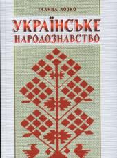 Українське народознавство - фото обкладинки книги