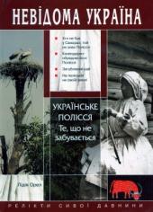 Українське Полісся. Те, що не забувається - фото обкладинки книги