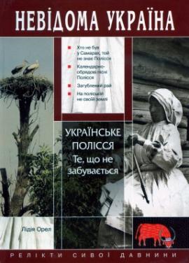Українське Полісся. Те, що не забувається - фото книги