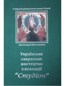 """Українське сакральне мистецтво з колекції """"Студіон"""" - фото книги"""