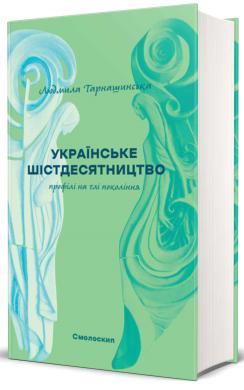 Українське шістдесятництво: Профілі на тлі поколінь - фото книги