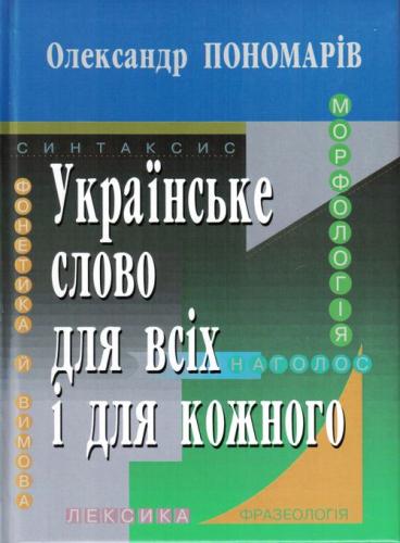 Книга Українське слово для всіх і для кожного