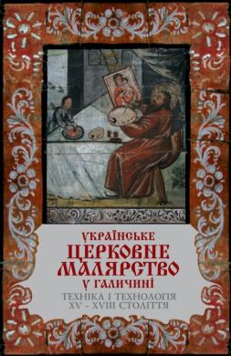 Українське церковне малярство у Галичині: техніка та технологія XV-XVIII ст. - фото книги