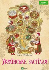 Книга Українське застілля