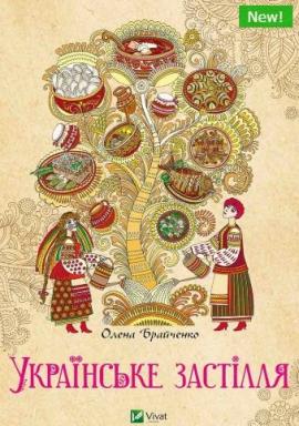 Українське застілля - фото книги