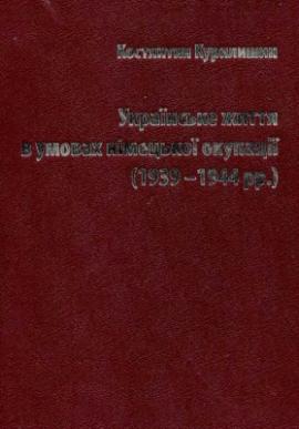 Українське життя в умовах німецької окупації (1939-1944 рр.) - фото книги