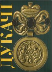 Українське золотарство. Дукачі - фото обкладинки книги