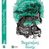 Українські байки - фото обкладинки книги