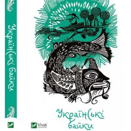 Українські байки - фото книги