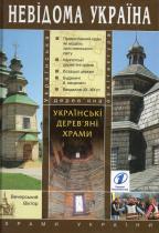 Українські дерев'яні храми