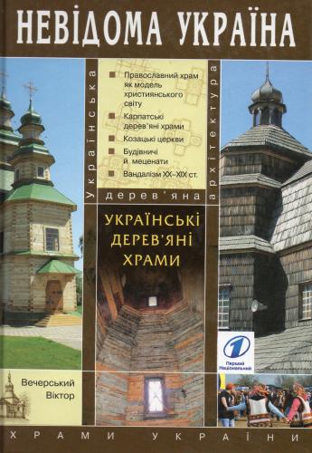 Книга Українські дерев'яні храми
