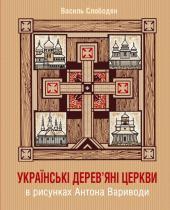 Українські дерев'яні церкви в рисунках Антона Вариводи - фото обкладинки книги