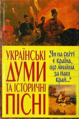 Українські думи та історичні пісні - фото книги