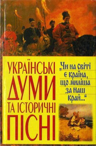Книга Українські думи та історичні пісні