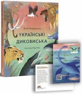 Українські диковиська - фото обкладинки книги