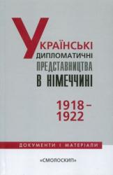 Українські дипломатичні представництва в Німеччині 1918-1922 - фото обкладинки книги