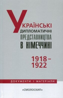 Українські дипломатичні представництва в Німеччині 1918-1922 - фото книги