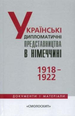 Книга Українські дипломатичні представництва в Німеччині 1918-1922