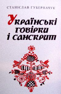 Українські говірки і санскрит - фото книги