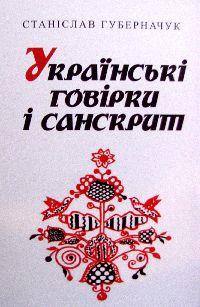 Книга Українські говірки і санскрит