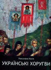 Українські хоругви - фото обкладинки книги