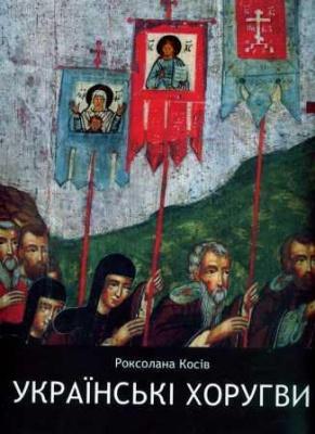Книга Українські хоругви