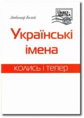 Українські імена колись і тепер - фото обкладинки книги