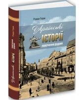 Українські історії. Повернення додому - фото обкладинки книги