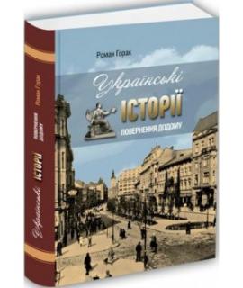 Українські історії. Повернення додому - фото книги