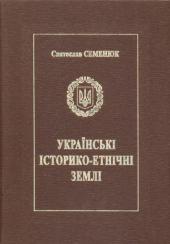 Українські історико-етнічні землі - фото обкладинки книги