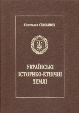 Українські історико-етнічні землі - фото книги