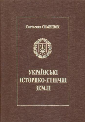 Книга Українські історико-етнічні землі
