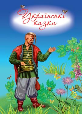 Українські казки (6-7 років) - фото книги