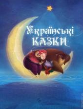Українські казки - фото обкладинки книги