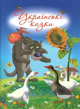 Українські казки - фото книги