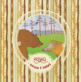 Українські казки народні вузликами. Люди і звірі - фото книги