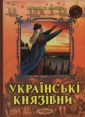 Українські князівни.. Легенди й перекази - фото обкладинки книги