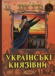 Українські князівни.. Легенди й перекази - фото книги