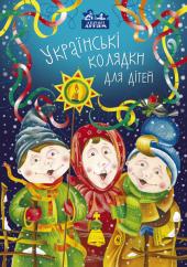 Українські колядки для дітей - фото обкладинки книги