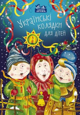 Українські колядки для дітей - фото книги