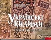 Українські килими - фото обкладинки книги