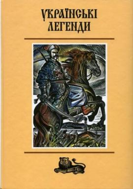 Українські легенди - фото книги