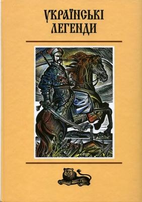 Книга Українські легенди